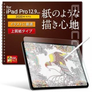 液晶保護フィルム ペーパーライク 上質紙タイプ 指紋防止 反射防止 ( アンチグレア ) iPad Pro 2020/2018 12.9インチ