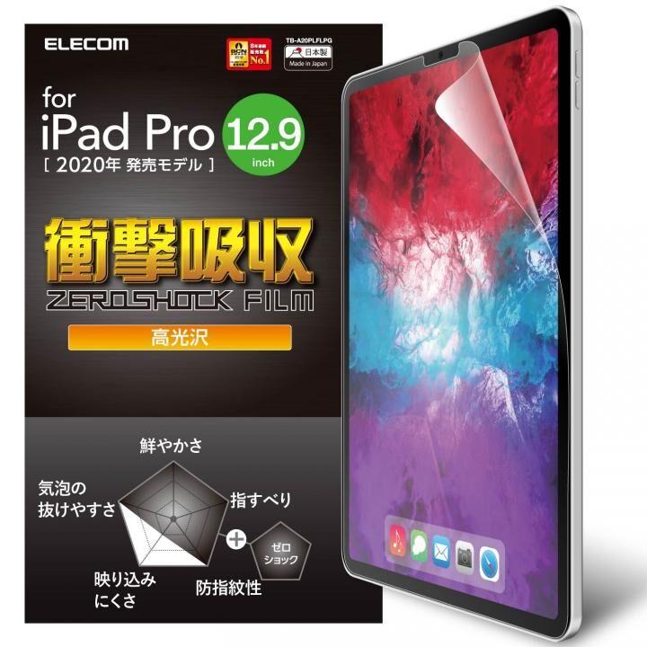 液晶保護フィルム 衝撃吸収 指紋防止 高光沢 エアーレス加工 iPad Pro 2020/2018 12.9インチ_0