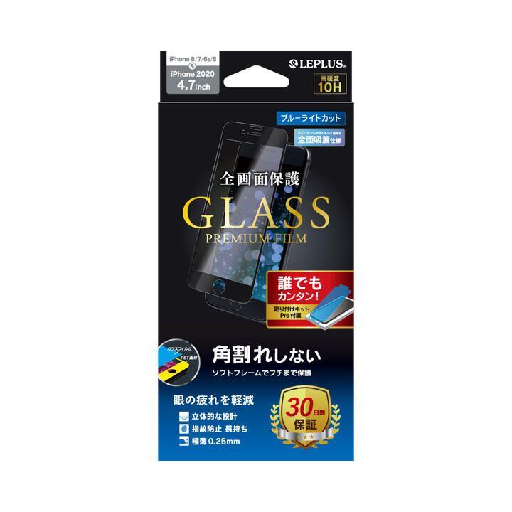 ガラスフィルム「GLASS PREMIUM FILM」 全画面保護 角割れしない ブルーライトカット ブラック iPhone SE 第2世代_0