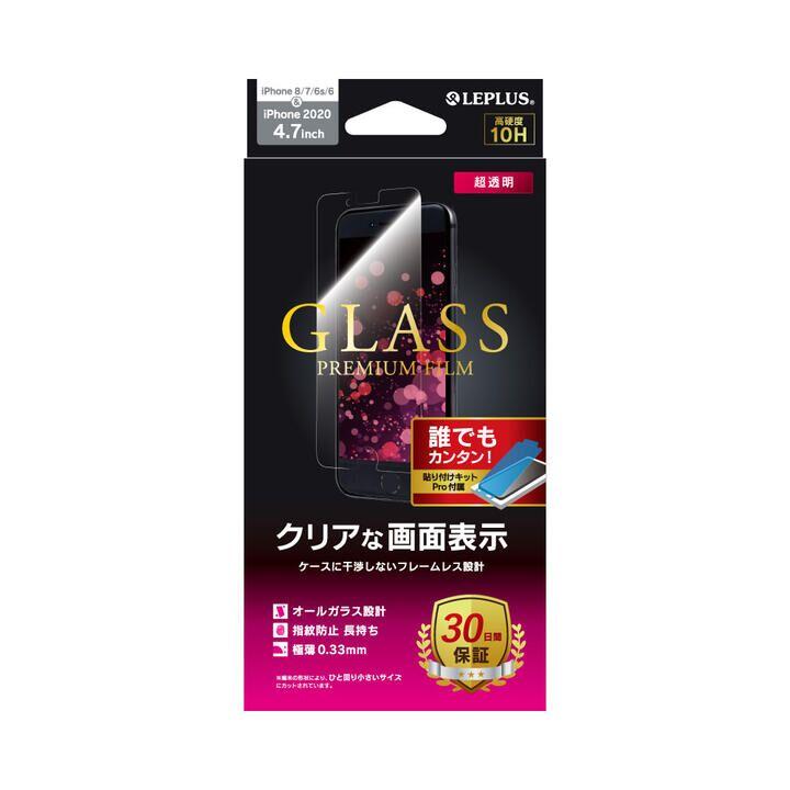 ガラスフィルム 「GLASS PREMIUM FILM」 スタンダードサイズ 超透明 iPhone SE 第2世代_0