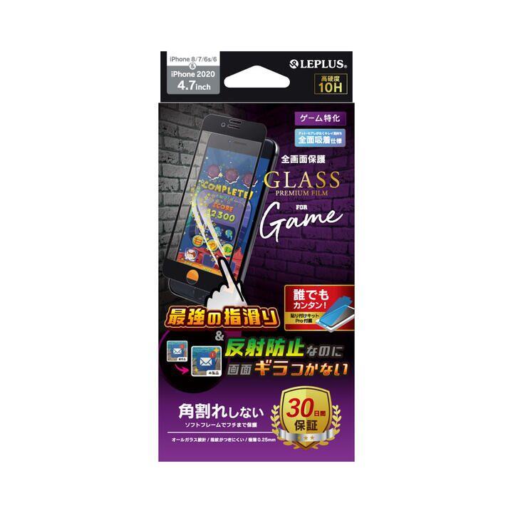 ガラスフィルム「GLASS PREMIUM FILM」 全画面保護 角割れしない ゲーム特化 ブラック iPhone SE 第2世代_0