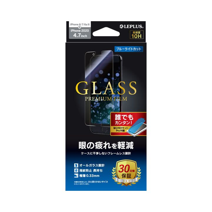 ガラスフィルム 「GLASS PREMIUM FILM」 スタンダードサイズ ブルーライトカット iPhone SE 第2世代_0