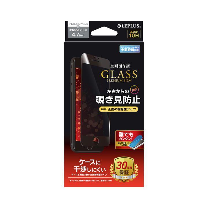 ガラスフィルム「GLASS PREMIUM FILM」 全画面保護 ケースに干渉しにくい 180度 覗き見防止 ブラック iPhone SE 第2世代_0