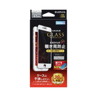 iPhone SE 第2世代 フィルム ガラスフィルム「GLASS PREMIUM FILM」 全画面保護 ケースに干渉しにくい 180度 覗き見防止 ホワイト iPhone SE 第2世代