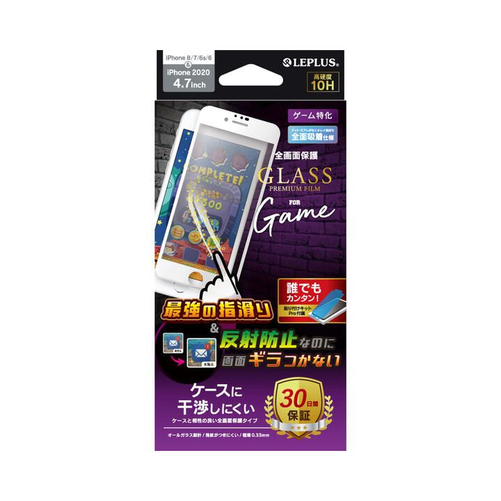 ガラスフィルム「GLASS PREMIUM FILM」 全画面保護 ケースに干渉しにくい ゲーム特化 ホワイト iPhone SE 第2世代_0