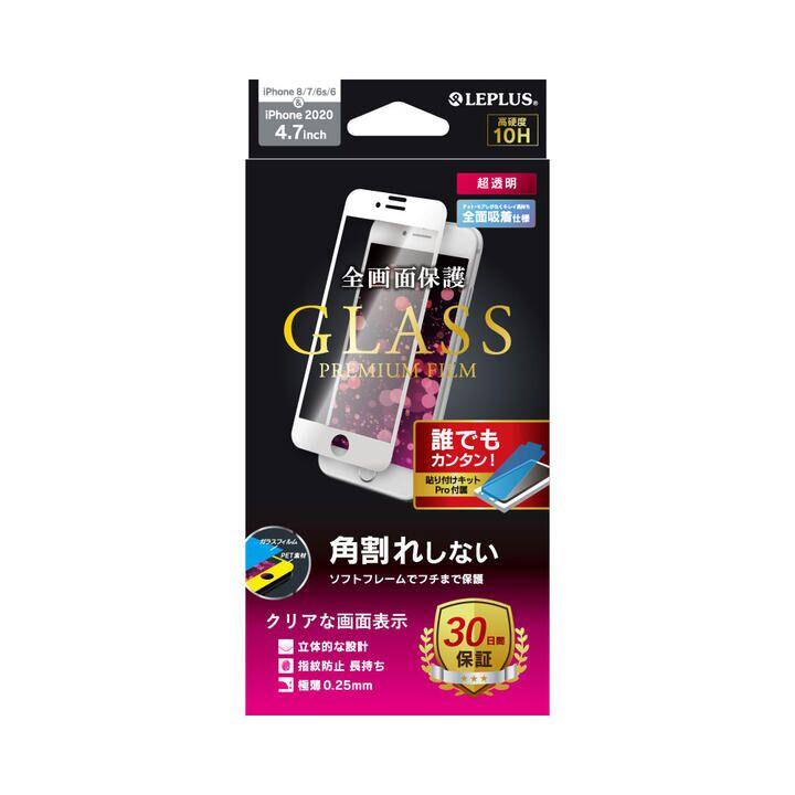 ガラスフィルム「GLASS PREMIUM FILM」 全画面保護 角割れしない 超透明 ホワイト iPhone SE 第2世代_0