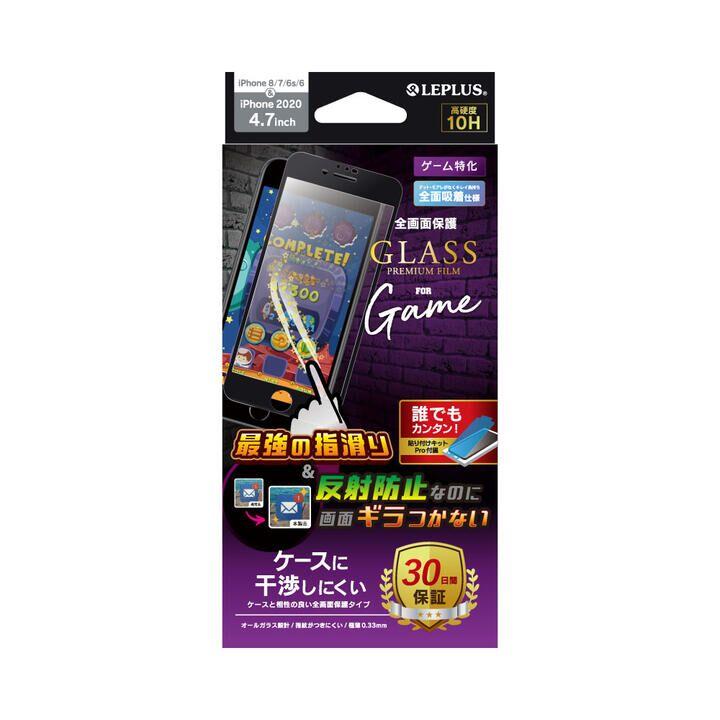 ガラスフィルム「GLASS PREMIUM FILM」 全画面保護 ケースに干渉しにくい ゲーム特化 ブラック iPhone SE 第2世代_0