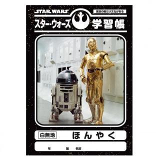 スター・ウォーズ 学習帳 ほんやく R2-D2&C-3PO