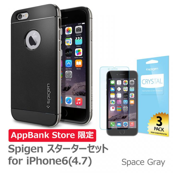 【iPhone6ケース】[AppBank Store限定]Spigen スターターセット スペースグレイ iPhone 6_0