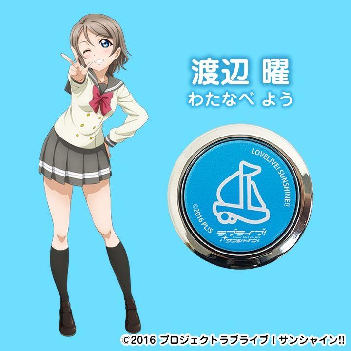 RING O - ラブライブ!サンシャイン!! 渡辺 曜_0