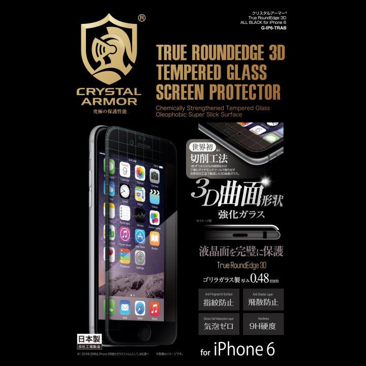 【iPhone6フィルム】[0.48mm]クリスタルアーマー 3D曲面形状強化ガラス RoundEdge 3D ブラック iPhone 6s/6_0