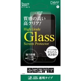 iPhone SE 第2世代 フィルム High Grade Glass Screen Protector 光沢 iPhone SE 第2世代