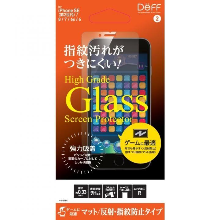 High Grade Glass Screen Protector マット iPhone SE 第2世代_0