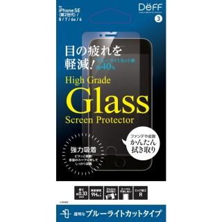iPhone SE 第2世代 フィルム High Grade Glass Screen Protector ブルーライトカット iPhone SE 第2世代