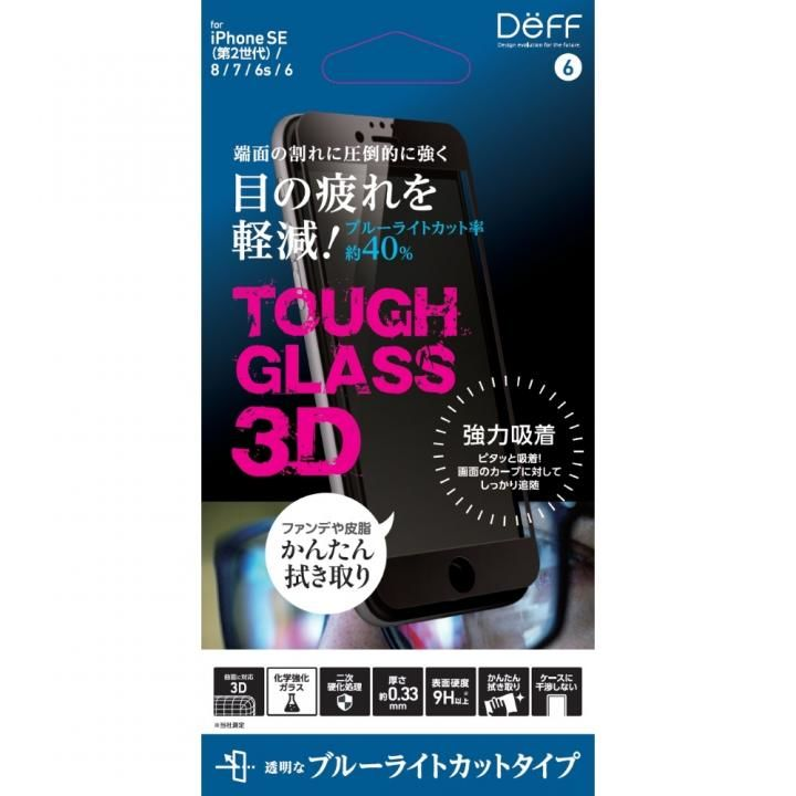 TOUGH GLASS 3D ブルーライトカット iPhone SE 第2世代_0