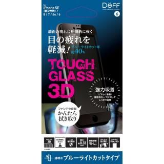 iPhone SE 第2世代 フィルム TOUGH GLASS 3D ブルーライトカット iPhone SE 第2世代