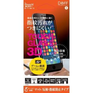 iPhone SE 第2世代 フィルム TOUGH GLASS 3D マット iPhone SE 第2世代