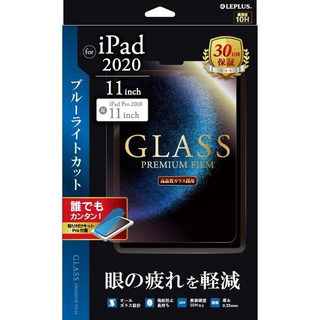 ガラスフィルム「GLASS PREMIUM FILM」 スタンダードサイズ ブルーライトカット iPad Pro 2020 11インチ_0