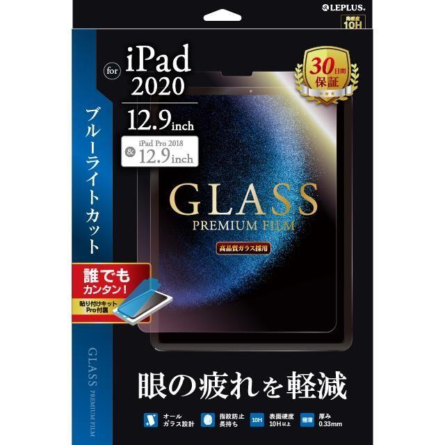 ガラスフィルム「GLASS PREMIUM FILM」 スタンダードサイズ ブルーライトカット iPad Pro 2020 12.9インチ_0