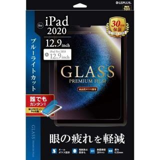 ガラスフィルム「GLASS PREMIUM FILM」 スタンダードサイズ ブルーライトカット iPad Pro 2020 12.9インチ