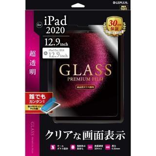 ガラスフィルム「GLASS PREMIUM FILM」 スタンダードサイズ 超透明 iPad Pro 2020 12.9インチ