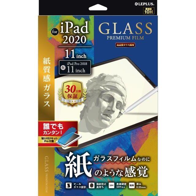 ガラスフィルム「GLASS PREMIUM FILM」 スタンダードサイズ 反射防止・紙質感 iPad Pro 2020 11インチ_0