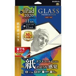 ガラスフィルム「GLASS PREMIUM FILM」 スタンダードサイズ 反射防止・紙質感 iPad Pro 2020 11インチ