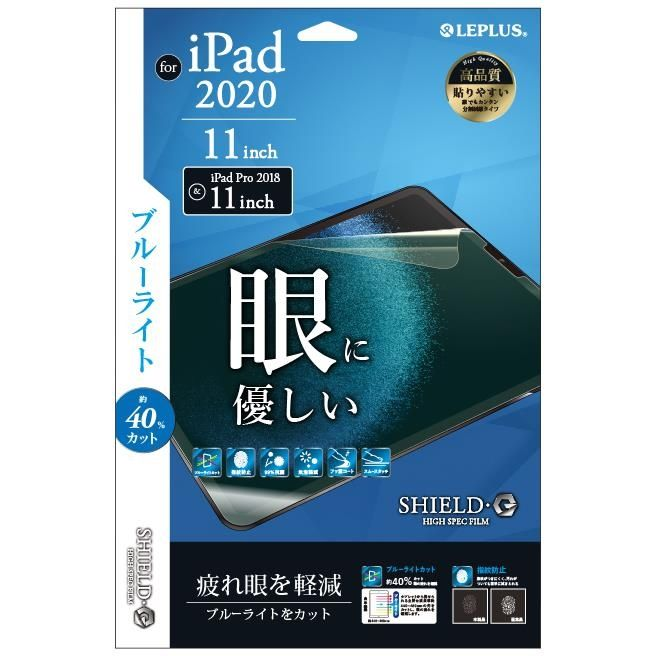 保護フィルム 「SHIELD・G HIGH SPEC FILM」 ブルーライトカット iPad Pro 2020 11インチ_0