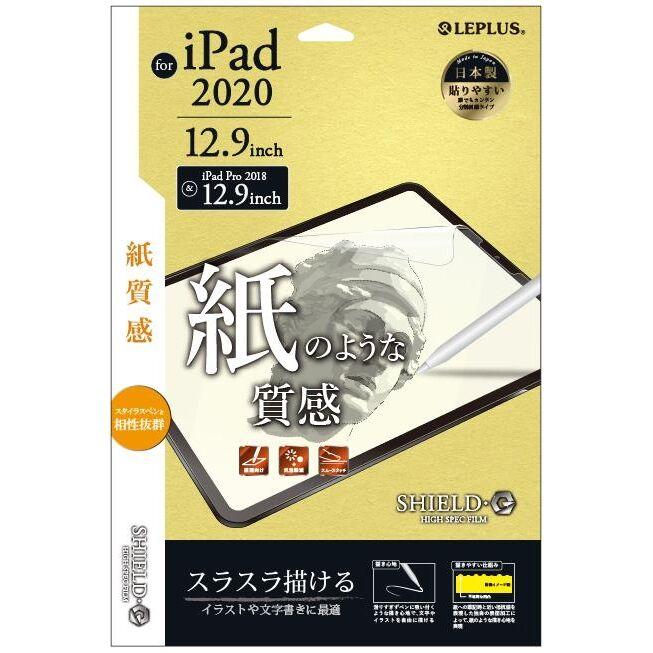 保護フィルム 「SHIELD・G HIGH SPEC FILM」 反射防止・紙質感 iPad Pro 2020 12.9インチ_0