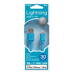 [30cm]Lightningケーブル ブルー iPhone 5s/5c/5 対応