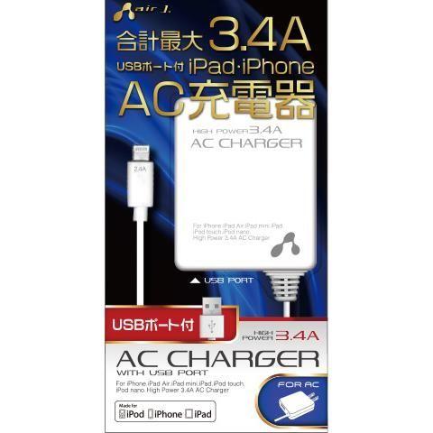 3.4A出力 USBポート付 LightningAC充電器 MAJ-34UP MFi認証