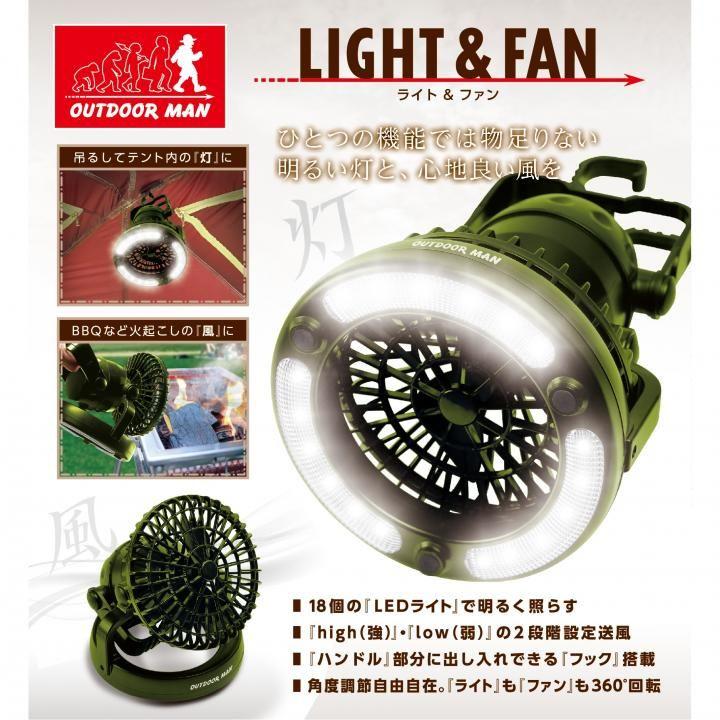 OUTDOOR MAN ライト&ファン_0