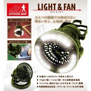 [GWセール]OUTDOOR MAN ライト&ファン