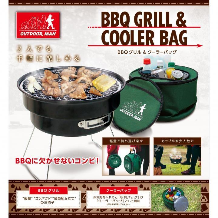 OUTDOOR MAN BBQグリル&クーラーバッグ_0