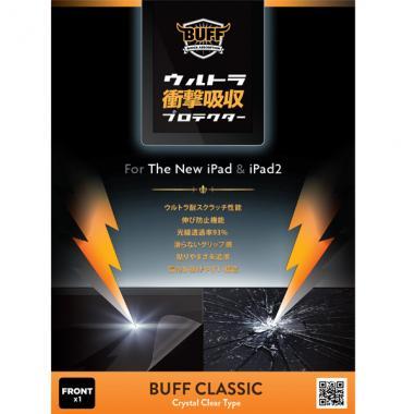 ウルトラ衝撃吸収プロテクター Ver.2.0  iPad