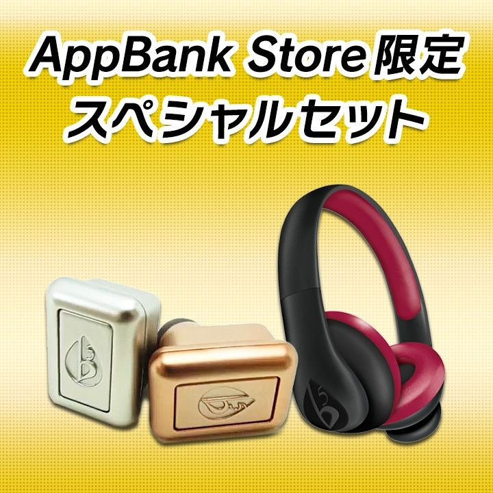 [AppBank Store限定]Aria Two セット_0