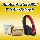[AppBank Store限定]Aria Two セット【4月下旬】