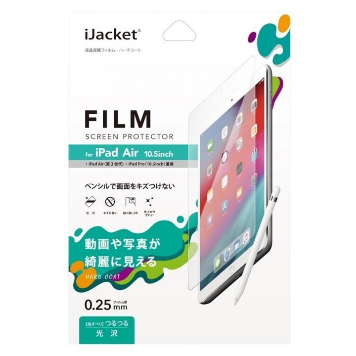 液晶保護フィルム ハードコート iPad Air(2019)/10.5インチ iPad Pro_0