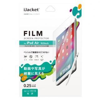 液晶保護フィルム ハードコート iPad Air(2019)/10.5インチ iPad Pro
