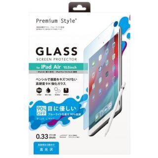 液晶保護ガラス ブルーライト iPad Air(2019)/10.5インチ iPad Pro