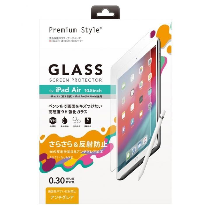 液晶保護ガラス アンチグレア iPad Air(2019)/10.5インチ iPad Pro_0