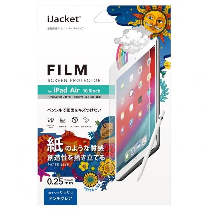 液晶保護フィルム ペーパーライク iPad Air(2019)/10.5インチ iPad Pro【6月上旬】_0