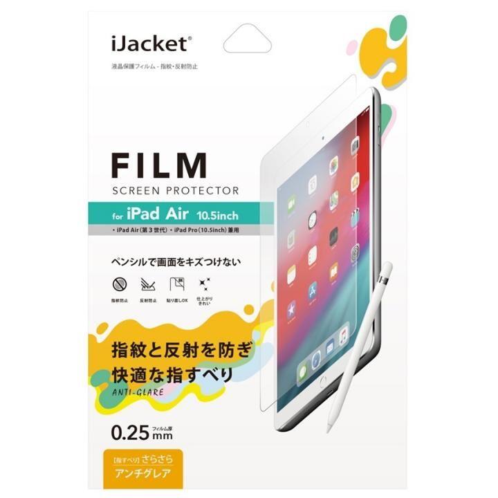 液晶保護フィルム 指紋・反射防止 iPad Air(2019)/10.5インチ iPad Pro_0