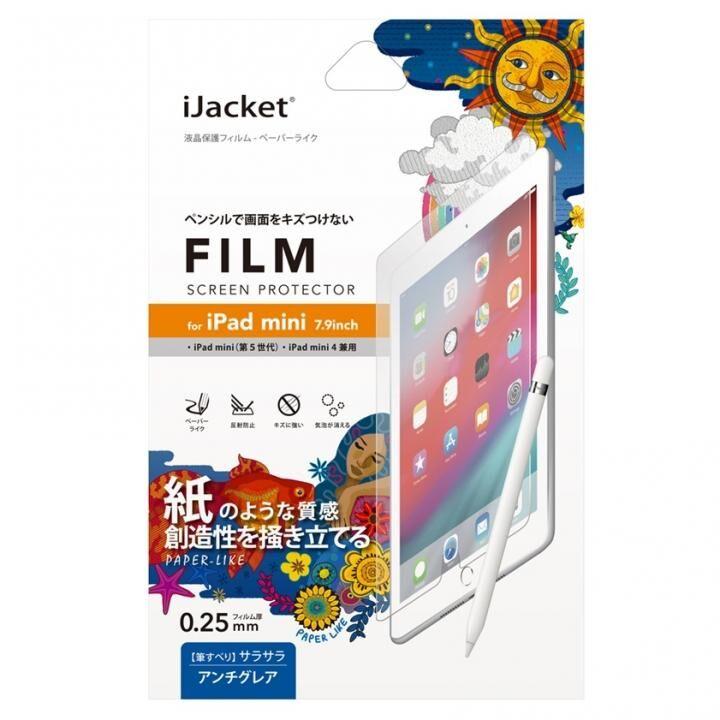 液晶保護フィルムペーパーライク iPad mini(2019)/iPad mini 4_0