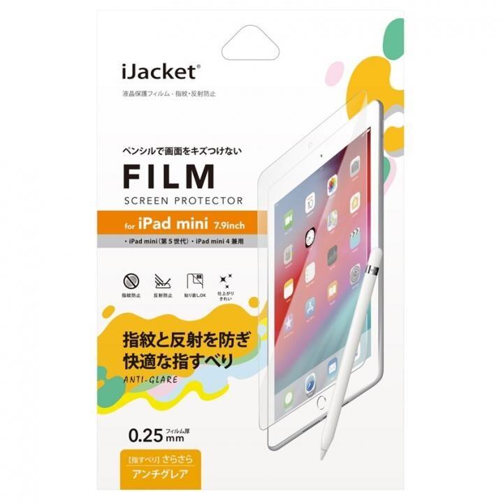 液晶保護フィルム指紋・反射防止 iPad mini(2019)/iPad mini 4_0