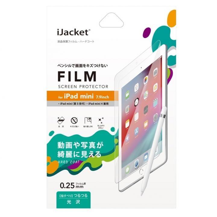 液晶保護フィルムフィルム ハードコート iPad mini(2019)/iPad mini 4_0