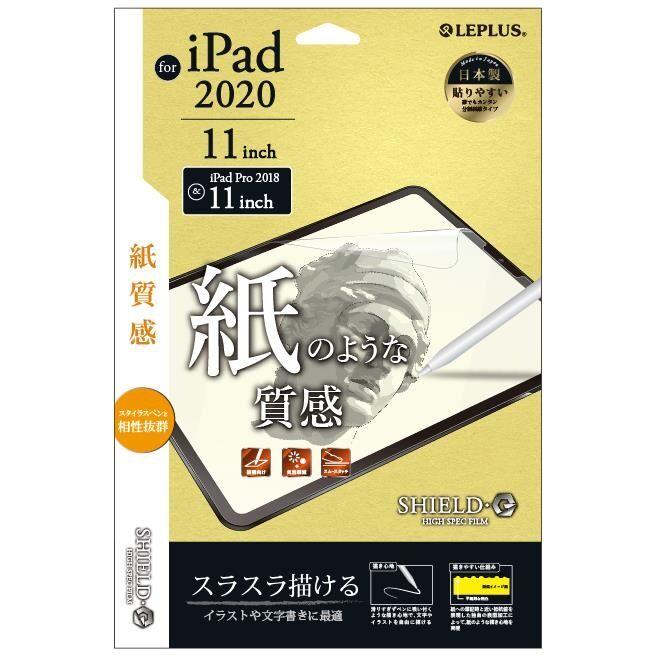 保護フィルム 「SHIELD・G HIGH SPEC FILM」 反射防止・紙質感 iPad Pro 2020 11インチ_0