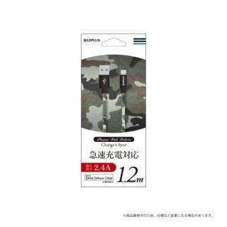 [1.2m]ファブリック Lightningケーブル MFi対応 カモフラージュ(グリーン)