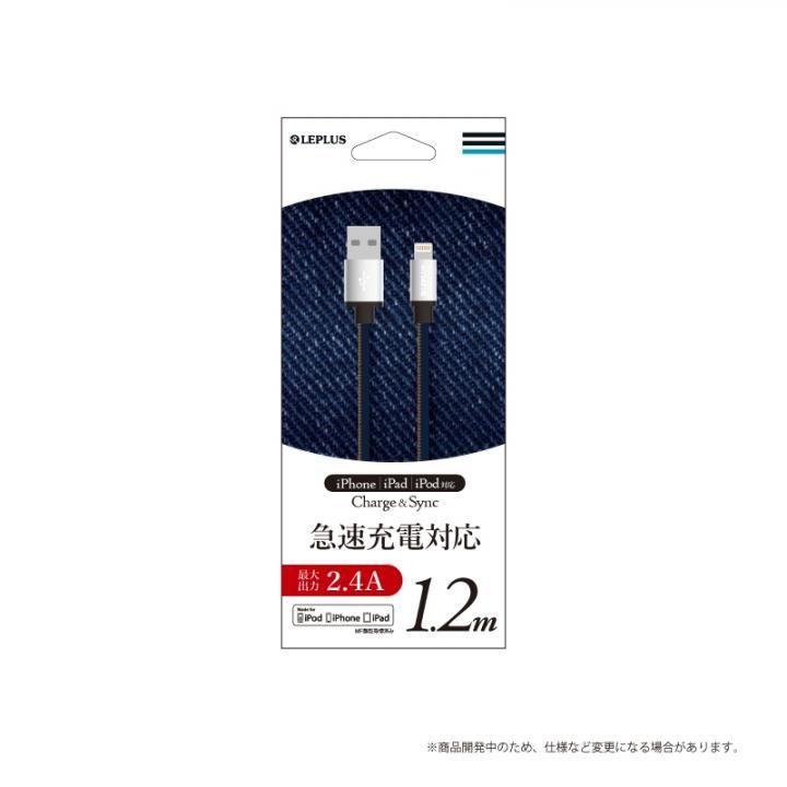 [1.2m]ファブリック Lightningケーブル MFi対応 デニム(インディゴ)
