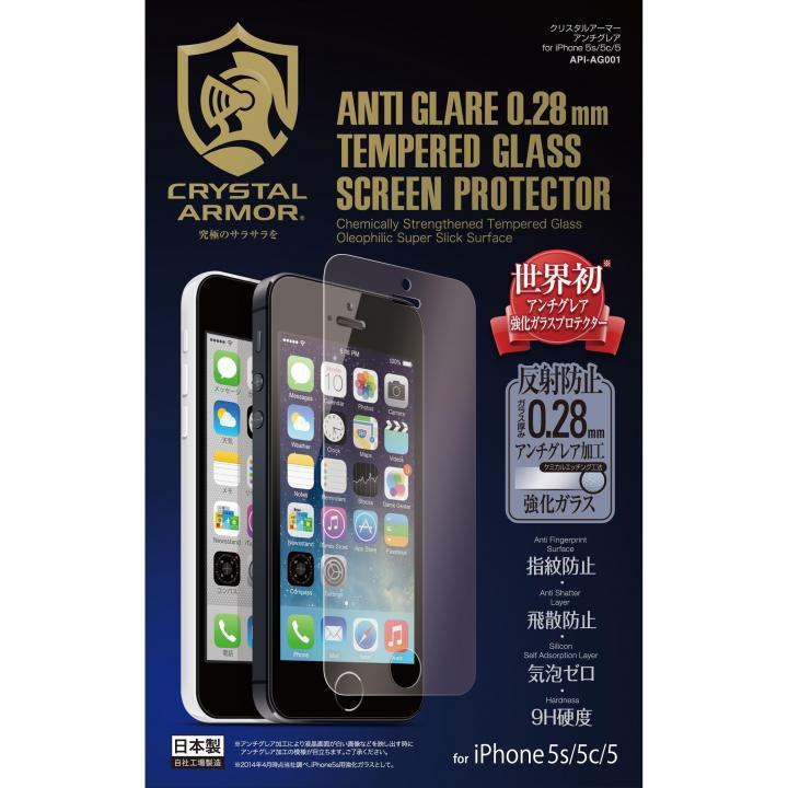 【iPhone SE/5s/5フィルム】[0.28mm] クリスタルアーマー アンチグレア強化ガラス iPhone SE/5s/5c/5_0